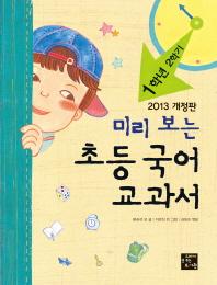 미리 보는 초등 국어 교과서: 1학년 2학기(2013)