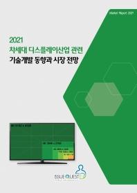 차세대 디스플레이산업 관련 기술개발 동향과 시장 전망(2021)