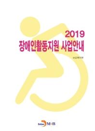 장애인활동지원 사업안내(2019)