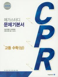 메가스터디 CPR 고등 수학(상)(2020)