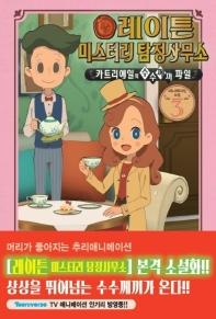 레이튼 미스터리 탐정사무소 소설. 3