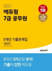 에듀윌 행정학 5개년 기출문제집(7급 공무원)(2021)