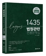 형사소송법 법원관련 문제집 1435(2021)
