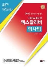 Union 엑스칼리버 형사법(2022)