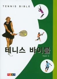 테니스 바이블