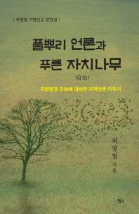 풀뿌리 언론과 푸른 자치나무