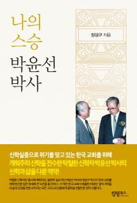 나의 스승 박윤선 박사
