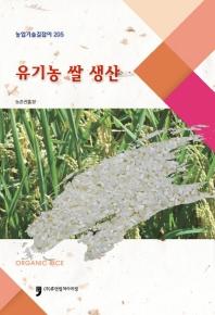 유기농 쌀 생산