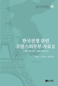 한국전쟁 관련 프랑스외무부 자료. 2