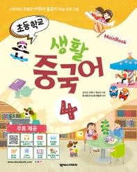 초등학교 생활 중국어. 4(메인북)