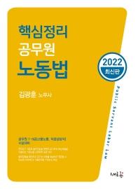 2022 핵심정리 공무원 노동법