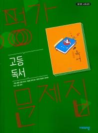 고등 독서 평가문제집(2020)