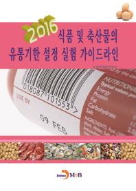 식품 및 축산물의 유통기한 설정 실험 가이드라인(2016)