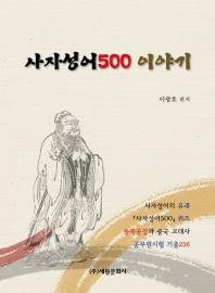 사자성어500 이야기