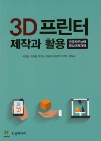 3D 프린터 제작과 활용