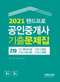 랜드프로 공인중개사 2차 기출문제집(2021)