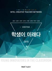 학생이 미래다(2015)