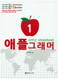 애플 그래머. 1