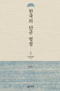 한국의 단군 영정