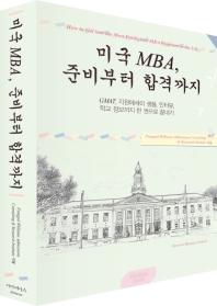미국 MBA, 준비부터 합격까지