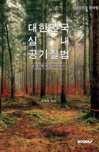 대한민국 실내공기질법 : 교양 법령집 시리즈