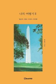 나의 여행기 II (부제: 중남미, 중동, 북미, 아시아편)