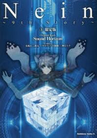NEIN 9TH STORY 1 限定版