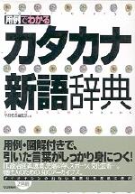 用例でわかるカタカナ新語辭典