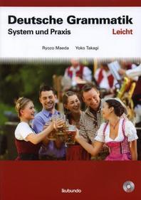 身につくドイツ文法(LEICHT)