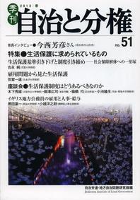 季刊自治と分權 NO.51(2013春)