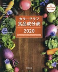 カラ-グラフ食品成分表 2020