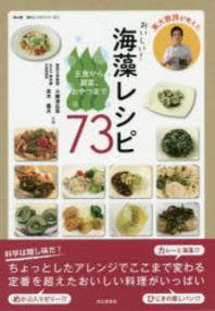 東大敎授が考えたおいしい!海藻レシピ73 主食から副菜,おやつまで