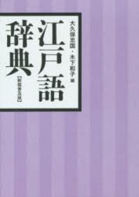 江戶語辭典