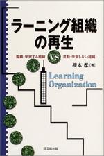 ラ―ニング組織の再生 蓄積.學習する組織VS流動.學習しない組織
