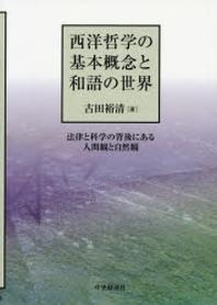 西洋哲學の基本槪念と和語の世界 法律と科學の背後にある人間觀と自然觀