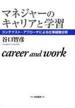 マネジャ―のキャリアと學習 コンテクスト.アプロ―チによる仕事經驗分析