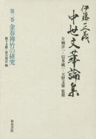 伊藤正義中世文華論集 第3卷
