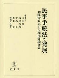民事手續法の發展 加藤哲夫先生古稀祝賀論文集