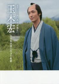 玉木宏 連續テレビ小說「あさが來た」 白岡新次郞と生きた軌跡
