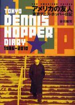 アメリカの友人 東京デニス.ホッパ―日記 1986-2010
