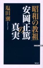 「昭和の敎祖」安岡正篤の眞實
