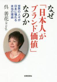 なぜ「日本人がブランド價値」なのか 世界の人#が日本に憧れる本當の理由