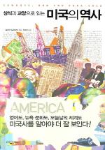 상식과 교양으로 읽는 미국의 역사