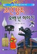 조선왕조 오백년 이야기
