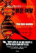 매트리들리의 붉은여왕
