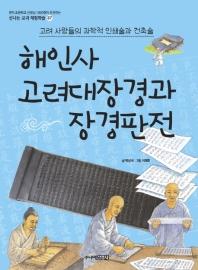 해인사 고려대장경과 장경판전