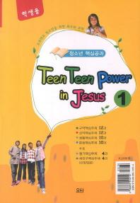 Teen Teen Power In Jesus. 1(학생용)