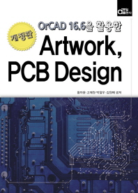 OrCAD 16.6을 활용한 Artwork, PCB Design