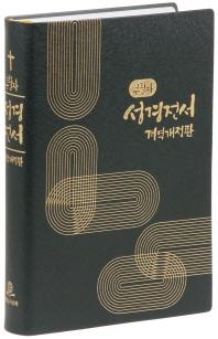 큰활자 성경전서(특대)(단본)(무색인)(무지퍼)(펄비닐)(개역개정판)(NKR82BU)