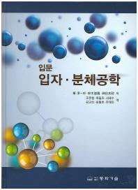 입문 입자 분체공학
